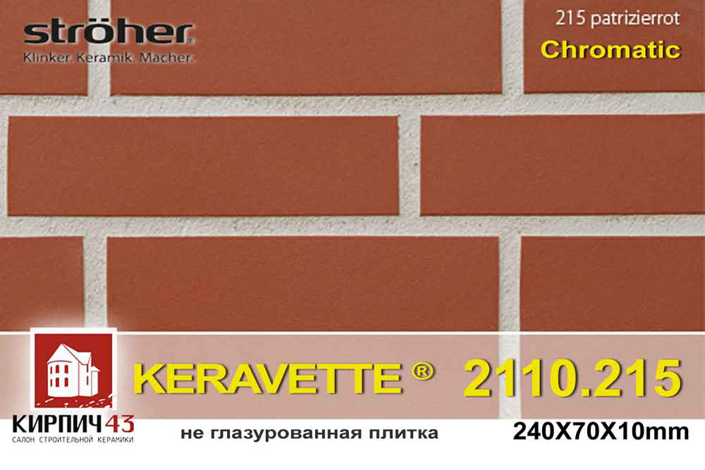 Stroher® Keravette® 2110.215 patrician red