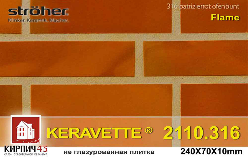 Stroher® Keravette® 2110.316 red flashed