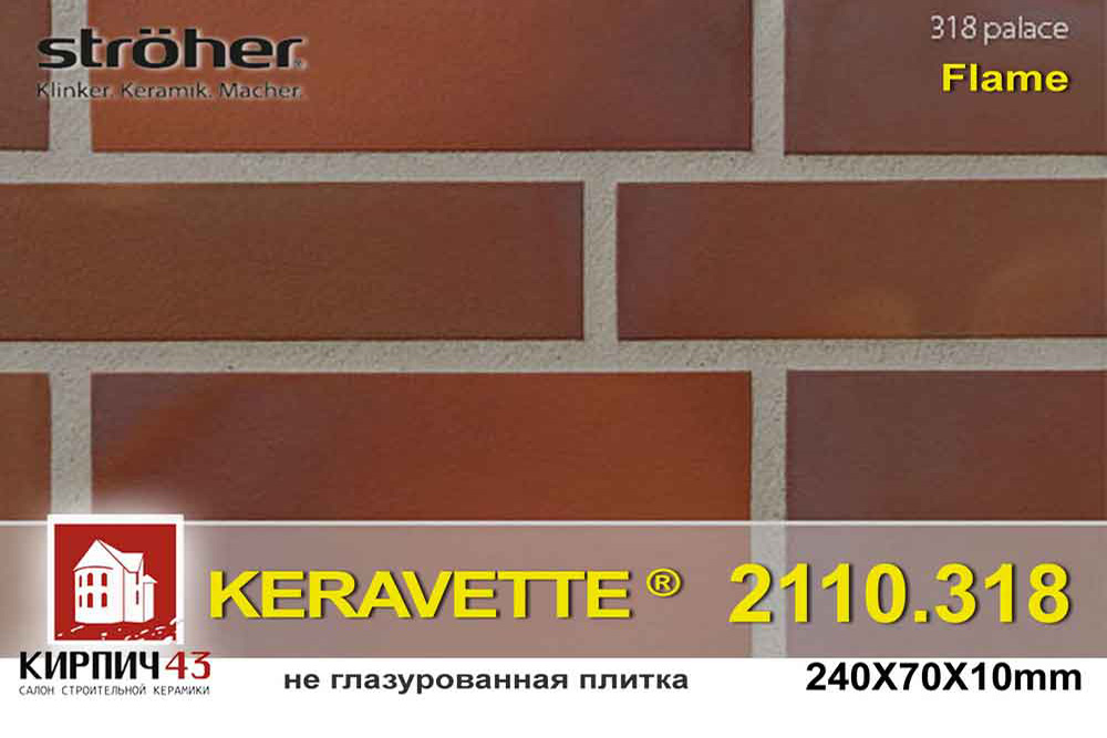 Stroher® Keravette® 2110.318 palace